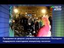Праздники во дворах: управляющая компания «Технодом» поддержала новогоднюю инициативу лесничан