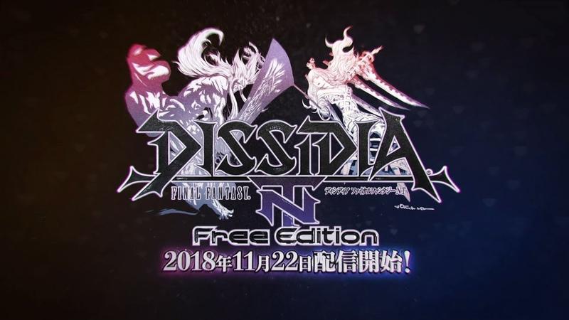 DISSIDIA FINAL FANTASY NT Free Edition 基本無料版11 22配信開始!