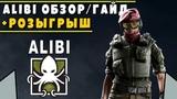 ОбзорГайд на оперативника ALIBI Rainbow Six Siege