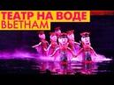 Театр на воде видео Вьетнамский театр на воде