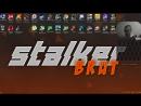 Сталкер Брут live via