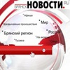 Брянск Новости