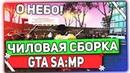 ЧИЛОВАЯ, ФИОЛЕТОВАЯ СБОРКА GTA для СЛАБЫХ ПК (СБОРКА GTA SAMP) сборка самп