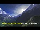 Баллада о трех сыновьях ТАТЬЯНА ШИЛОВА