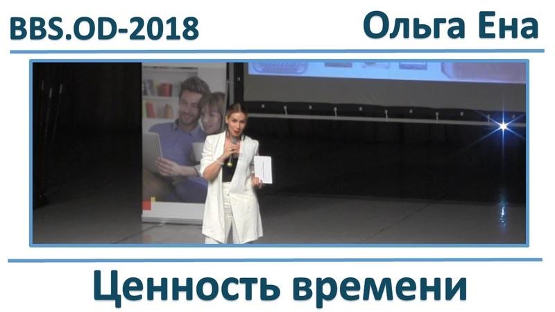 02. Ольга Ена - Ценность времени