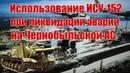 Использование ИСУ-152 при ликвидации аварии на ЧАЭС