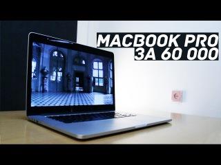 Обзор Macbook Pro Retina 2012 года. Лучший ноутбук за 60к?  [#1]