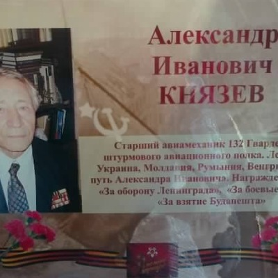 Владимир Князев, 7 августа 1951, Пенза, id177730898