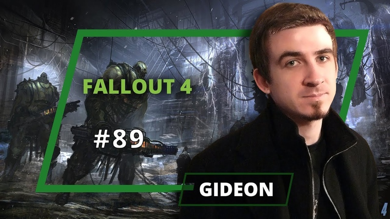Fallout 4 - Gideon - 89 выпуск