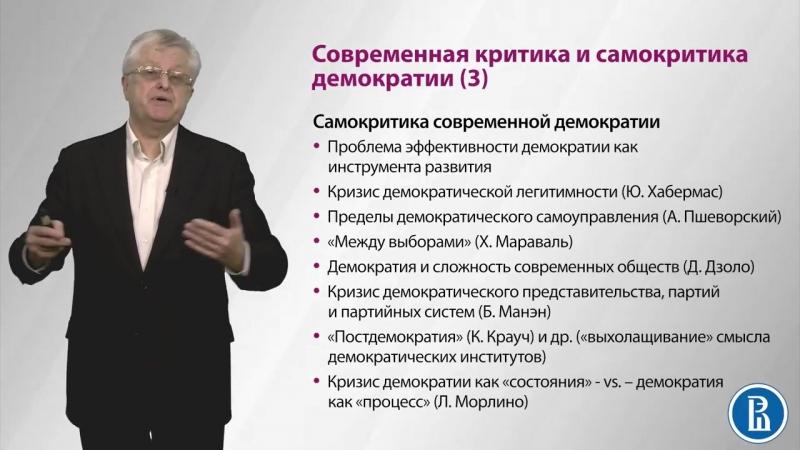 7.9 Критика и самокритика демократии II. Вызовы современной демократии - Андрей Мельвиль.