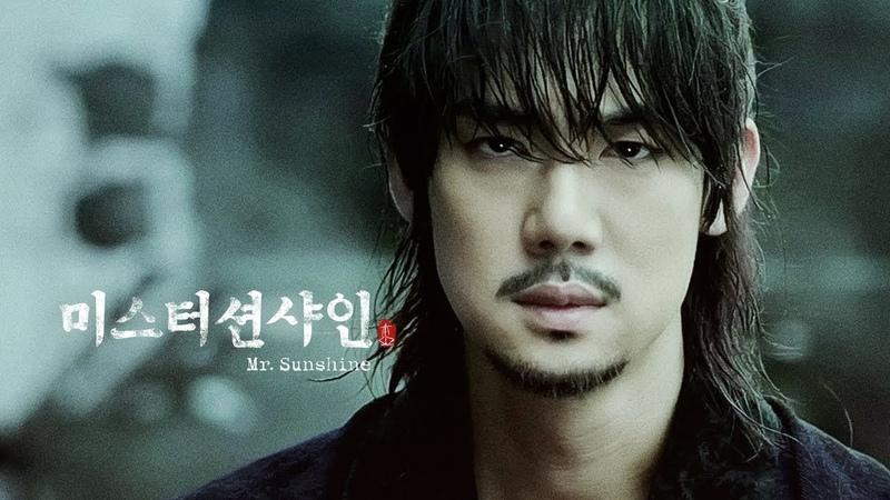 (Mr Sunshine Goo Dong Mae ver. (Yoo Yeon Seok) Rurouni Kenshin