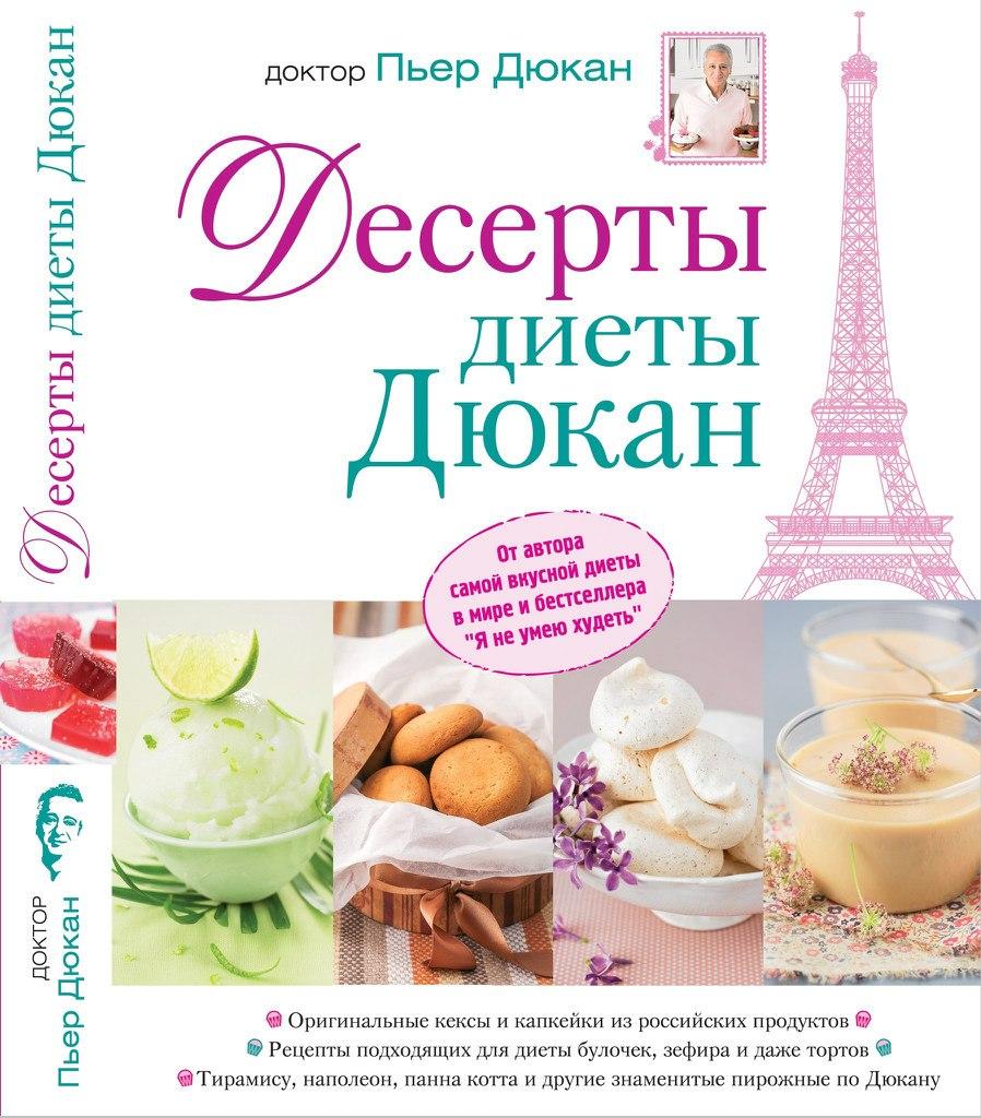 Скачать книгу десерты дюкана