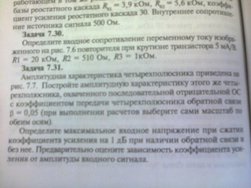 задачи 7.30 и 7.31
