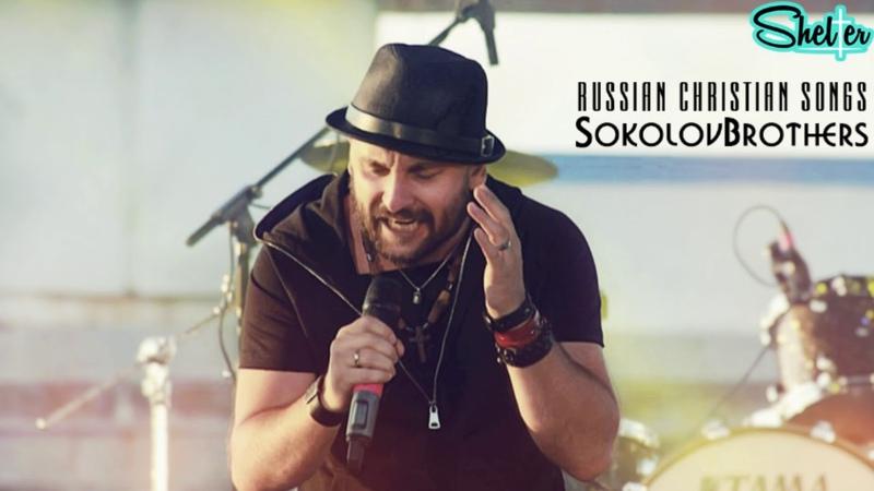 ♪ ♫🔵Russian Christian Songs - SokolovBrothers / SHELTER