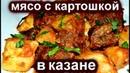 МЯСО С КАРТОШКОЙ И ПОМИДОРАМИ В КАЗАНЕ! ДУМЛАМА/ДЫМЛЯМА/ДУМЛЯМА