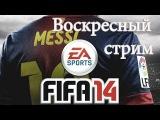 Воскресный стрим по FIFA 14!  [Ведущие Банных А.;Кобзев В.]