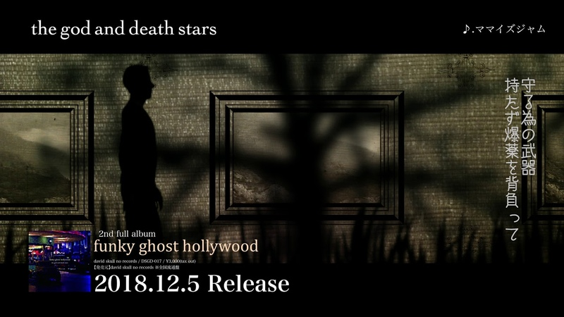 """The god and death stars funky ghost hollywood Trailer ママイズジャム"""""""