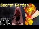 【Flowerfell】 Secret Garden [RUS COVER]