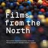 Фильмы с севера: ПОСЛЕ НАС