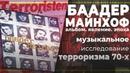 Baader Meinhof: альбом, явление, эпоха   ПЕРЕЗАЛИВ