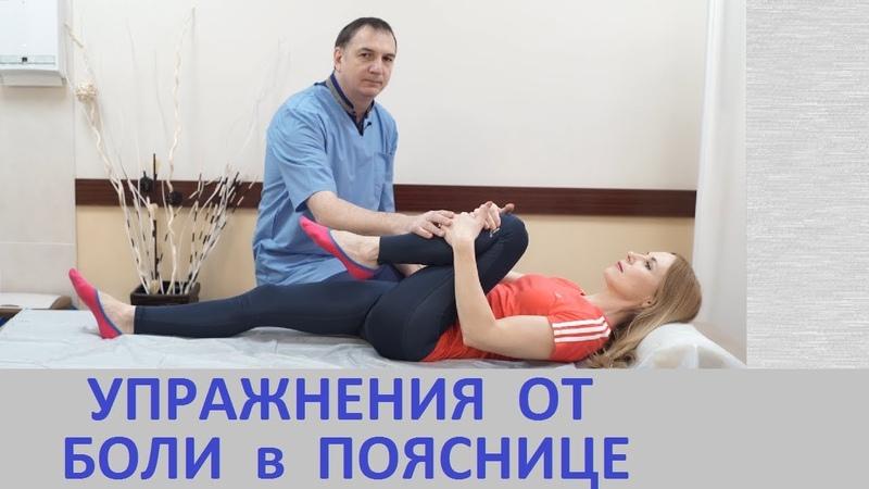 Упражнения от боли в пояснице - для лечения спины при грыже диска, радикулите, остеохондрозе.