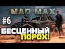 Прохождения Mad Max №6
