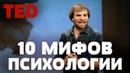 TED | 10 мифов психологии: разоблачаем!
