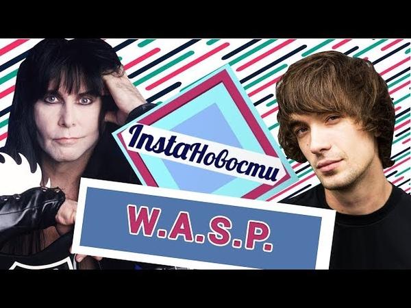 WASP 2017: Blackie Lawless интервью в клубе Stadium 30 ноября 2017 — о2тв: InstaНовости