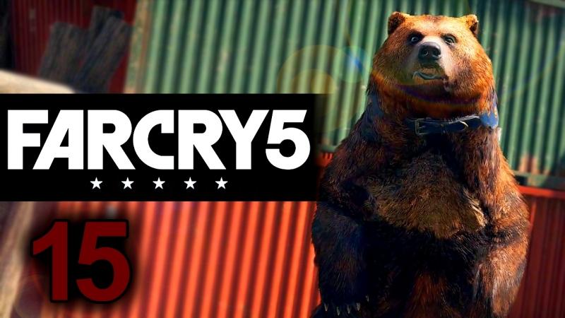 Прохождение Far Cry 5 - Часть 15 [Милаха Чизбургер]