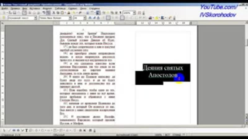 File:storage/845F-1E15/Download/Как распечатать текст для самодельной книги_low.mp4