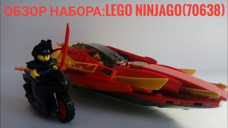Обзор набора «Lego Ninjago(70638)»