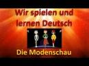 Немецкий язык. Уроки немецкого. Одежда. Показ мод.