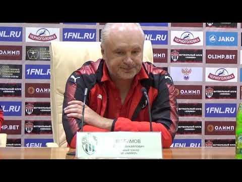 Химки - Балтика. Пресс-конференция. Игорь Шалимов