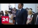Избивший DJ Smash экс-депутат заксобрания Пермского края получил два года колонии - Россия 24