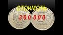 Монета 5 рублей 2008 года ММД. 300 000