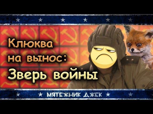 Клюква на вынос: обзор на фильм Зверь войны / The Beast