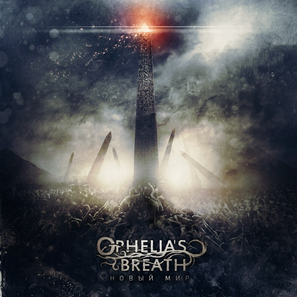 Ophelia's Breath - Новый Мир [EP] (2012)