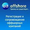 Офшоры для Украины - ua-offshore.com