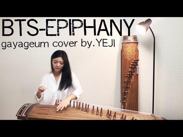 BTS(방탄소년단)JIN-Epiphany LOVE YOURSELF Korea instrument가야금커버 Gayageum cover By.Yeji