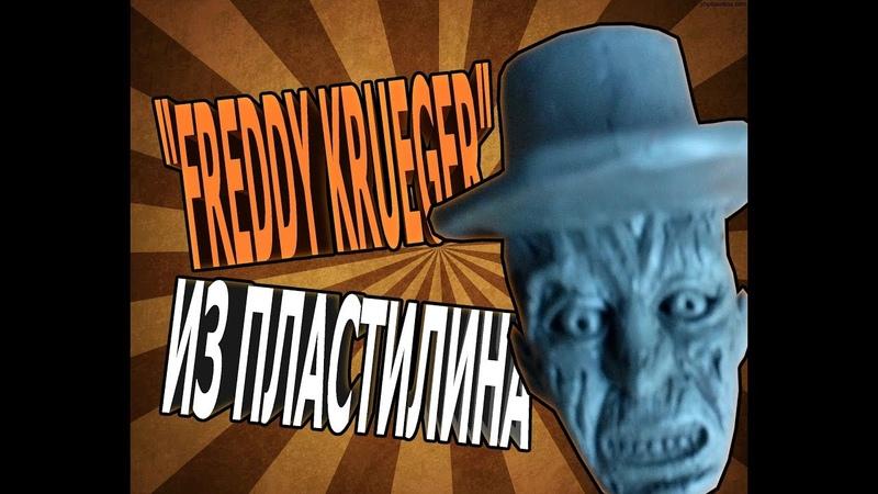 ПНС I FREDDY KRUEGER ИЗ ПЛАСТИЛИНА