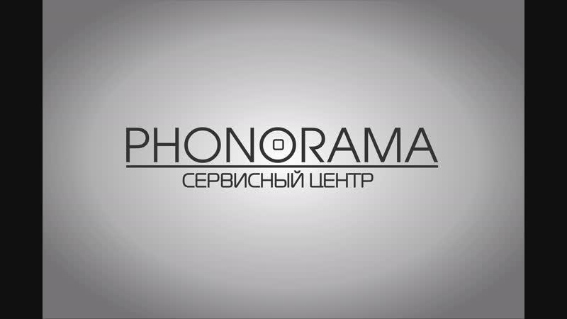 PHONORAMA I МЕСТОНАХОЖДЕНИЕ
