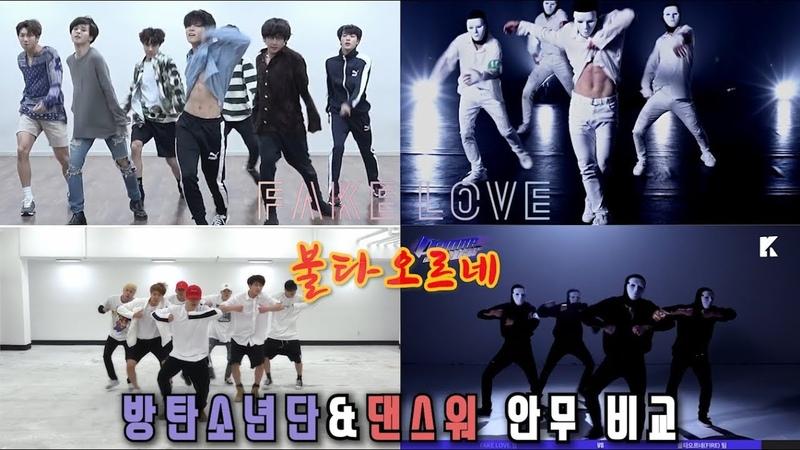[방탄소년단/BTS] 댄스워(DANCE WAR) 멤버와 방탄소년단 안무 비교