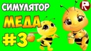 СИМУЛЯТОР ПЧЕЛОВОДА МЕДА КАК ПОЛУЧИТЬ 10 ПЧЕЛ ROBLOX BEE SWARM SIMULATOR 3