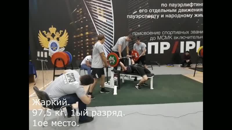 Жаркий 97 5 кг 1ый разряд 1ое место Собств вес 63 кг