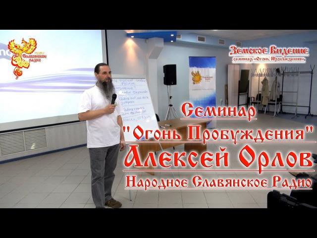 Огонь Пробуждения - Алексей Орлов кто/что есть Русский, Единение НаРода