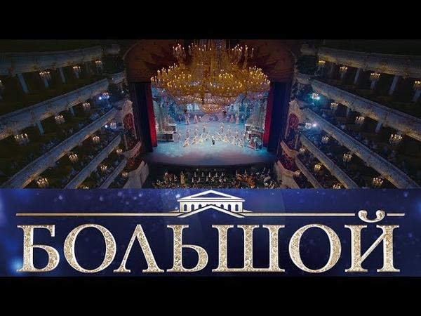 БОЛЬШОЙ (Фильм.2018) * Драма.Балет.Россия.(HD 1080p)