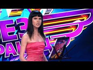 Comedy Баттл. Без границ - Настя Рыбачук (2 тур) 20.12.2013