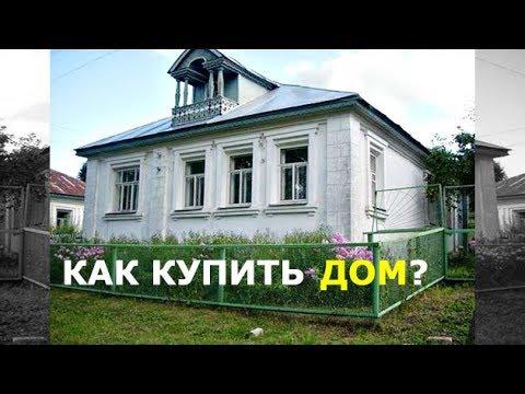 Как купить дом в деревне Хитрые продавцы и подводные камни В чем была ошибка