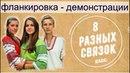 8 связок комбинаций с шашкой Фланкировка cossacks word work 8 combinations
