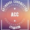 Активное сообщество студентов ВИБ и АК